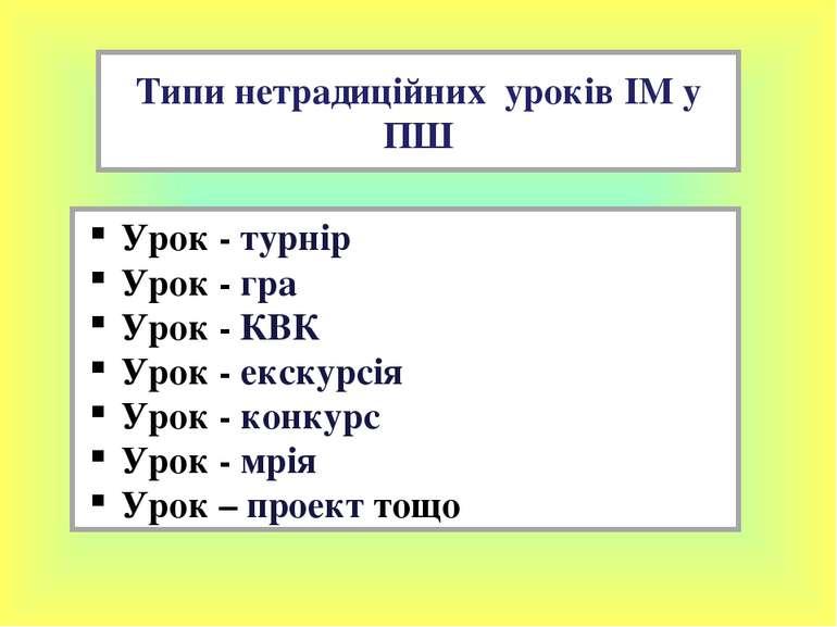 Типи нетрадиційних уроків ІМ у ПШ Урок - турнір Урок - гра Урок - КВК Урок - ...