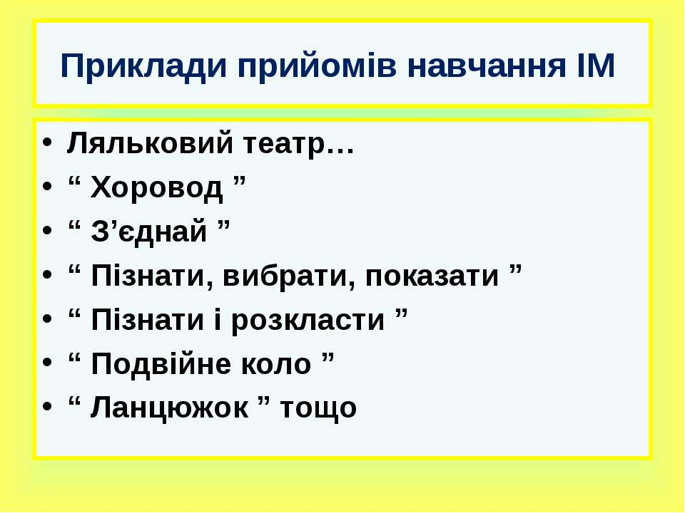 """Приклади прийомів навчання ІМ Ляльковий театр… """" Хоровод """" """" З'єднай """" """" Пізн..."""