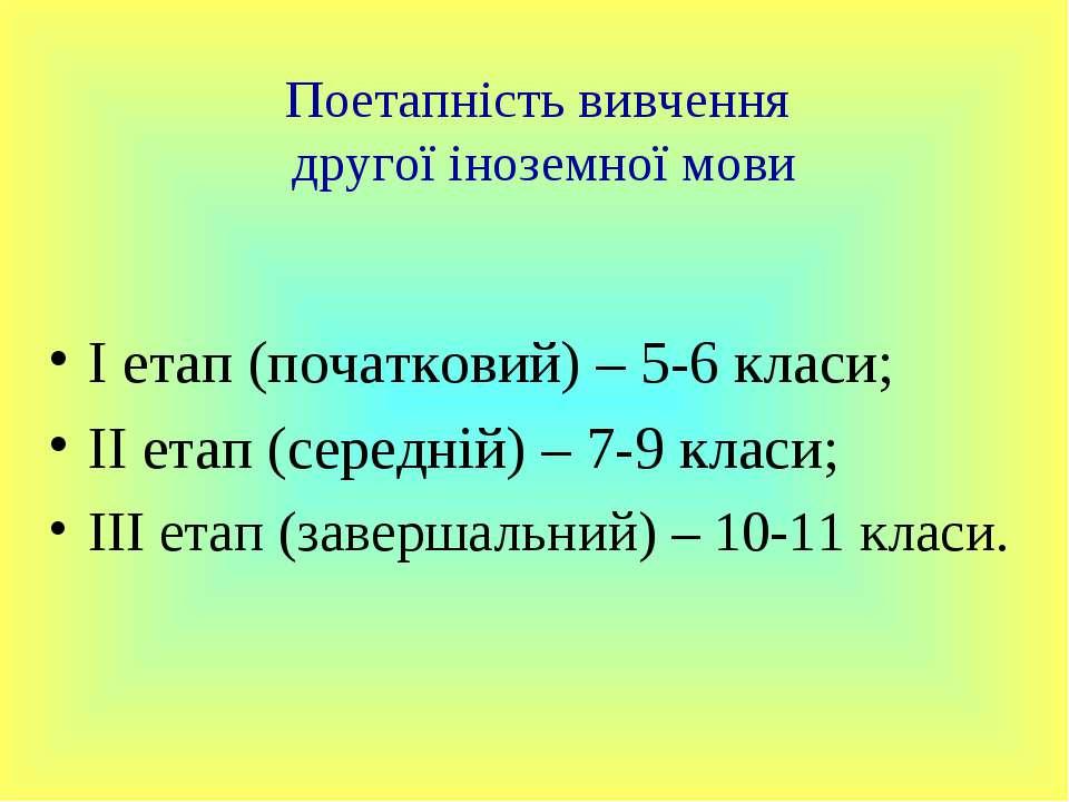 Поетапність вивчення другої іноземної мови І етап (початковий) – 5-6 класи; І...