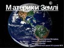Материки Землі