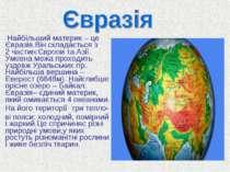 Найбільший материк – це Євразія.Він складається з 2 частин:Європи та Азії. Ум...