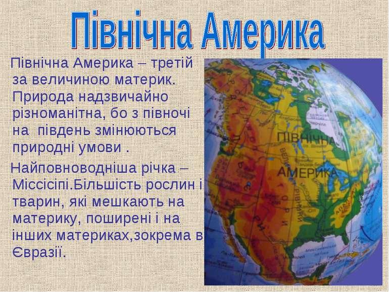 Північна Америка – третій за величиною материк. Природа надзвичайно різномані...