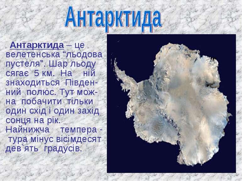 """Антарктида – це велетенська """"льодова пустеля"""". Шар льоду сягає 5 км. На ній з..."""
