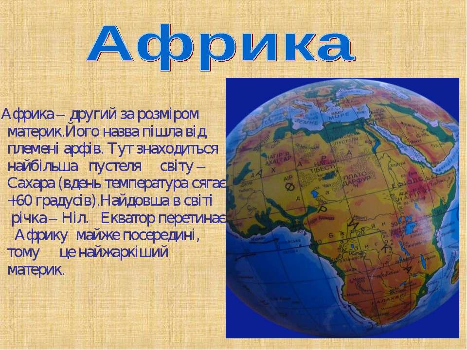 Африка – другий за розміром материк.Його назва пішла від племені арфів. Тут з...