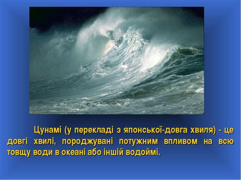Цунамі (у перекладі з японської-довга хвиля) - це довгі хвилі, породжувані по...