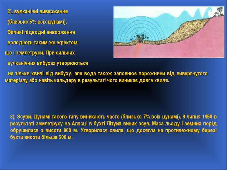 2). вулканічні виверження  (близько 5% всіх цунамі).  Великі підводні вивер...