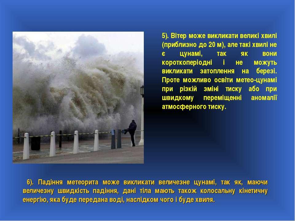 5). Вітер може викликати великі хвилі (приблизно до 20 м), але такі хвилі не ...
