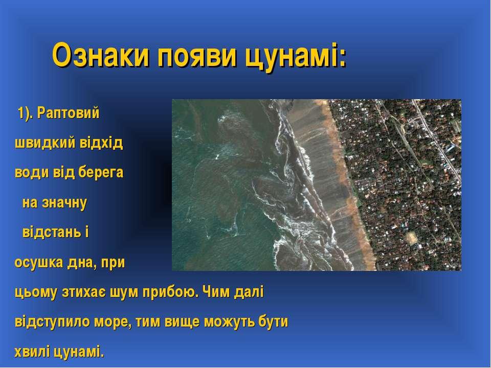 Ознаки появи цунамі: 1). Раптовий швидкий відхід води від берега  на значну ...