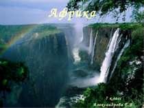 Африка 7 класс Александрова Е.В.