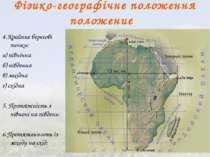 Фізико-географічне положення положение 4.Крайние берегові точки: а) північна ...