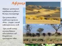 Африка Африка- континент переважання рівнин і високих температур. Тут розташо...