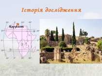 Історія дослідження Карфаген