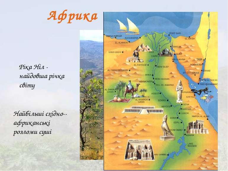 Африка Ріка Ніл - найдовша річка світу Найбільші східно--африканські розломи ...
