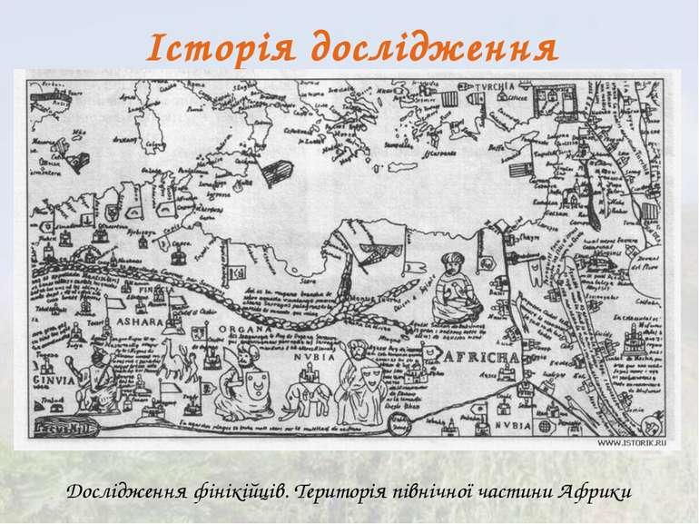 Історія дослідження Дослідження фінікійців. Територія північної частини Африки