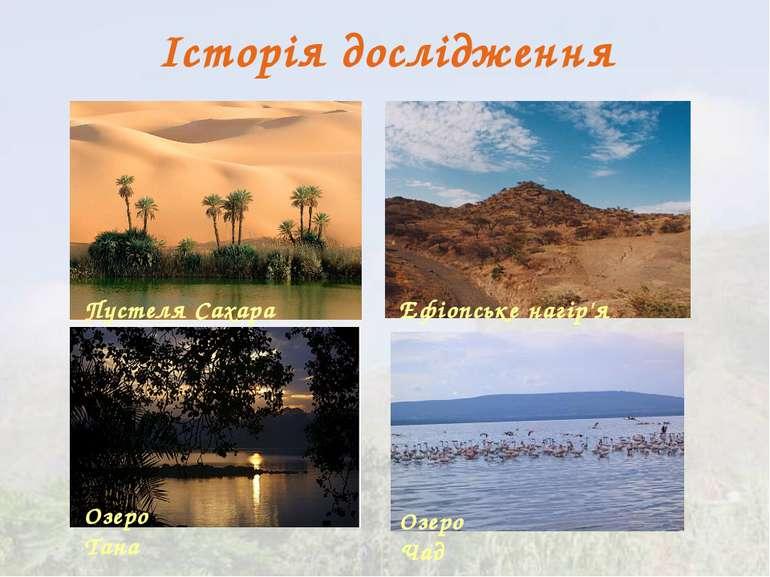 Історія дослідження Пустеля Сахара Озеро Тана Озеро Чад Ефіопське нагір'я