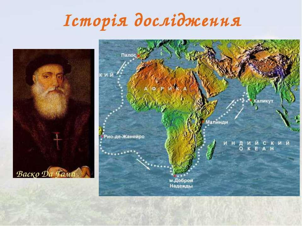 Історія дослідження Васко Да Гама