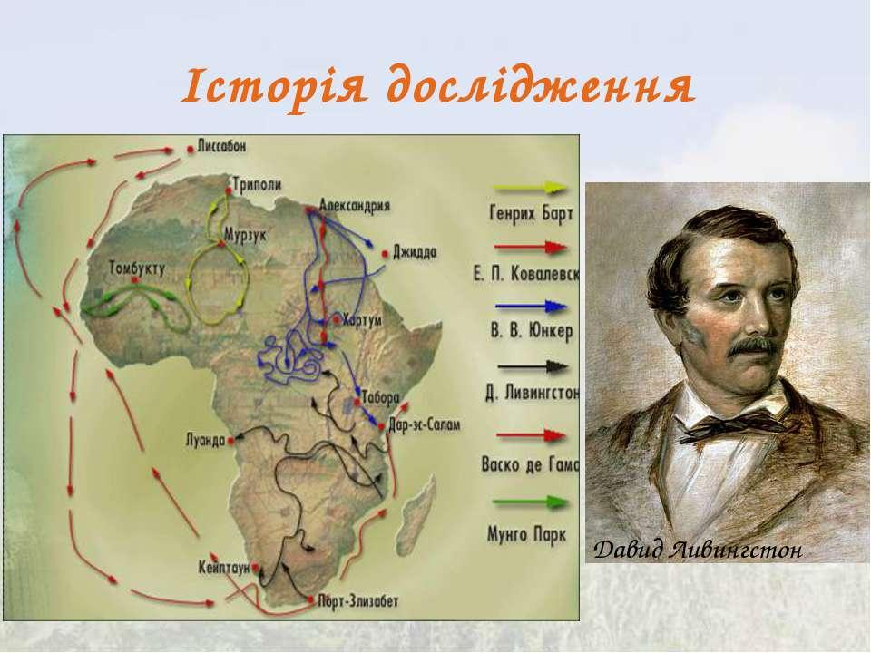 Історія дослідження Давид Ливингстон