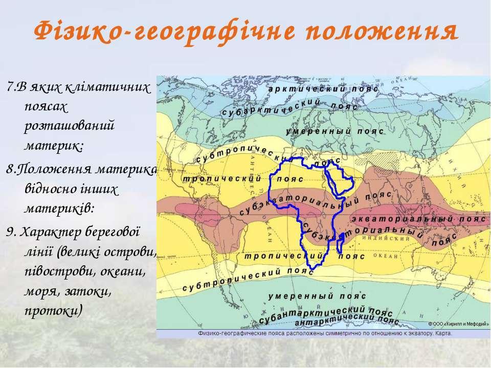 Фізико-географічне положення 7.В яких кліматичних поясах розташований материк...