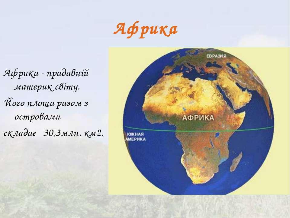 Африка Африка - прадавній материк світу. Його площа разом з островами складає...