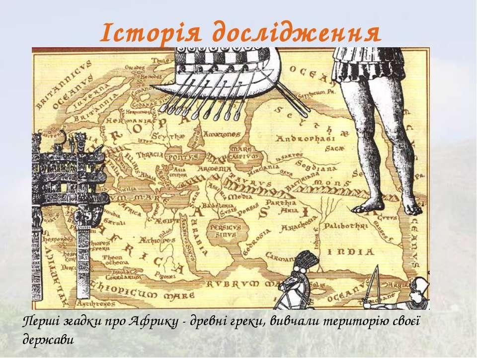 Історія дослідження Перші згадки про Африку - древні греки, вивчали територію...