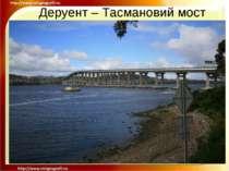 Деруент – Тасмановий мост