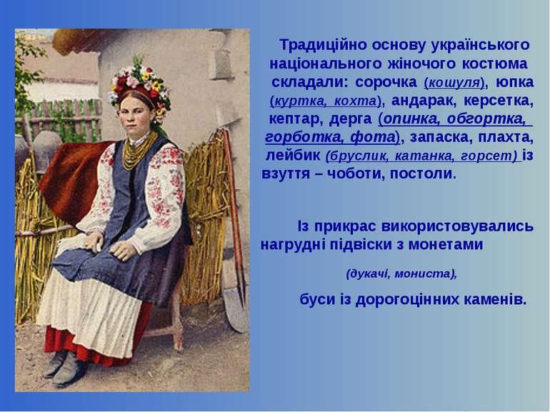 Традиційно основу українського національного жіночого костюма складали: сороч...