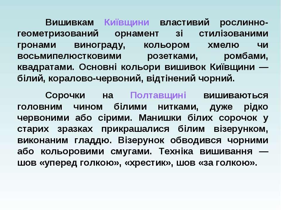 Вишивкам Київщини властивий рослинно-геометризований орнамент зі стилізованим...