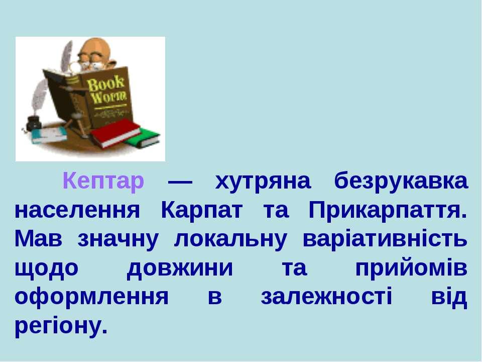 Кептар — хутряна безрукавка населення Карпат та Прикарпаття. Мав значну локал...