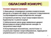 * ОБЛАСНИЙ КОНКУРС Основні завдання програми: Зменшення споживання паливно-ен...