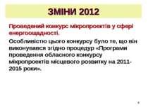 * ЗМІНИ 2012 Проведений конкурс мікропроектів у сфері енергоощадності. Особли...