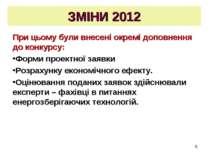 * ЗМІНИ 2012 При цьому були внесені окремі доповнення до конкурсу: Форми прое...