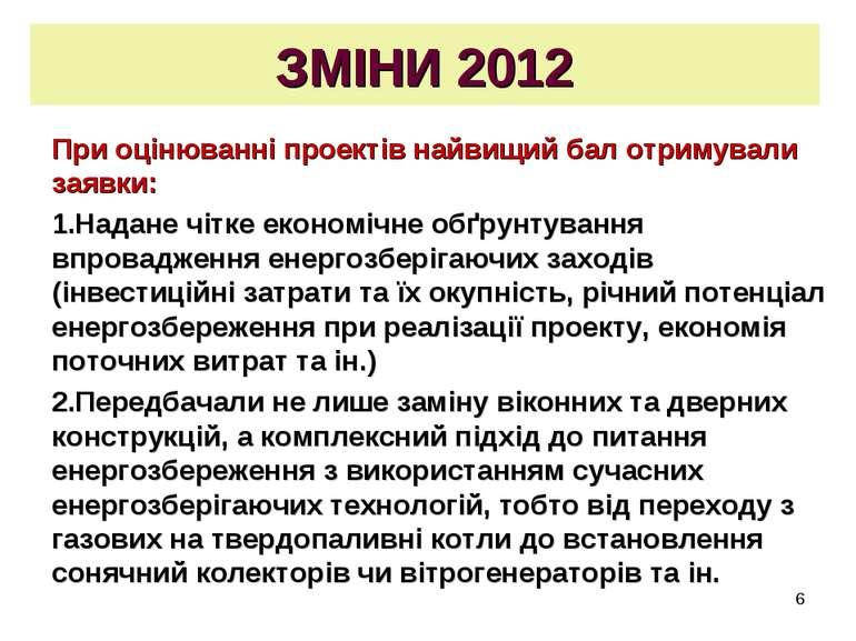 * ЗМІНИ 2012 При оцінюванні проектів найвищий бал отримували заявки: Надане ч...