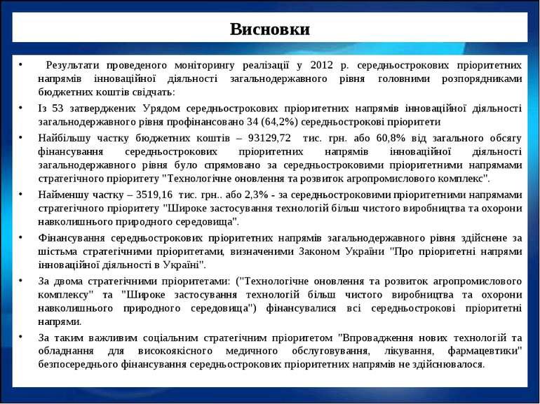 Висновки Результати проведеного моніторингу реалізації у 2012 р. середньостро...