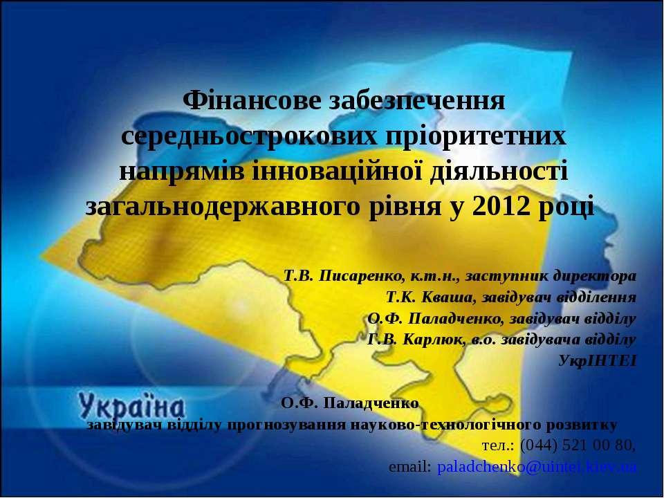 Фінансове забезпечення середньострокових пріоритетних напрямів інноваційної д...