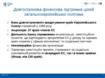 06/09/2012 * Довгострокова фінансова підтримка цілей загальноєвропейської пол...