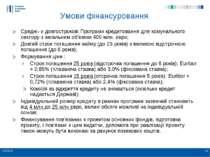 Умови фінансуровання Средні- и довгострокові Програми кредитовання для комуна...