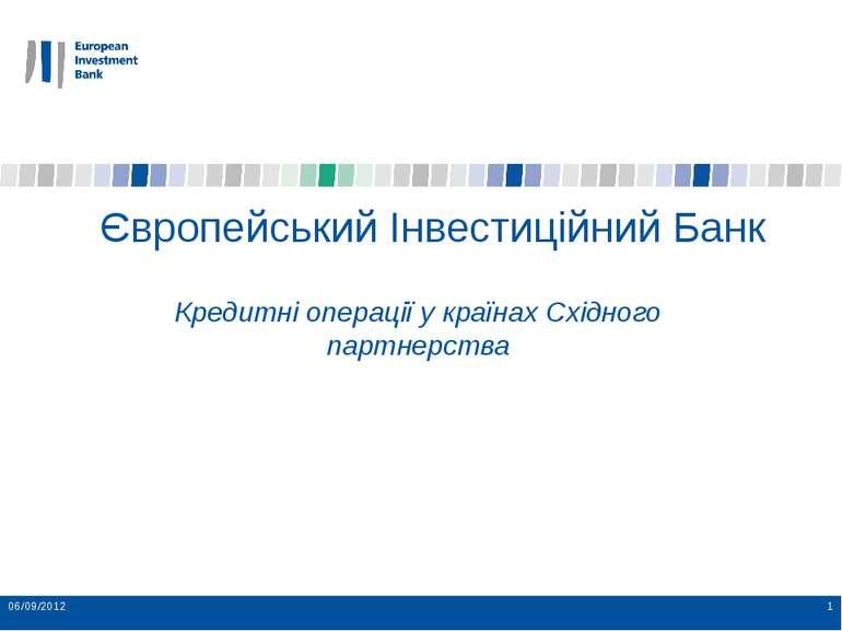 06/09/2012 * Європейський Інвестиційний Банк Кредитні операції у країнах Схід...