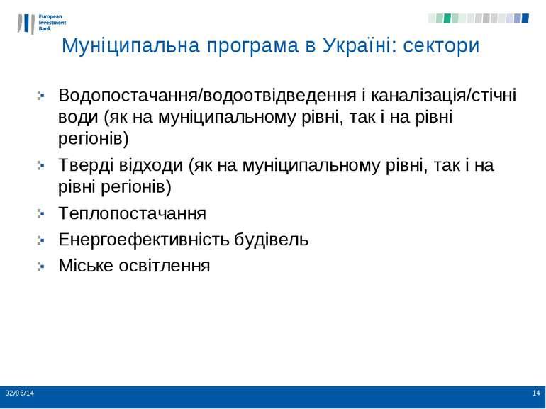 * * Муніципальна програма в Україні: сектори Водопостачання/водоотвідведення ...