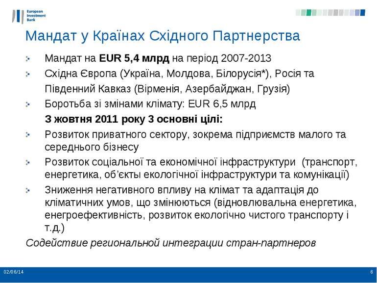 * * Мандат на EUR 5,4 млрд на період 2007-2013 Східна Європа (Україна, Молдов...