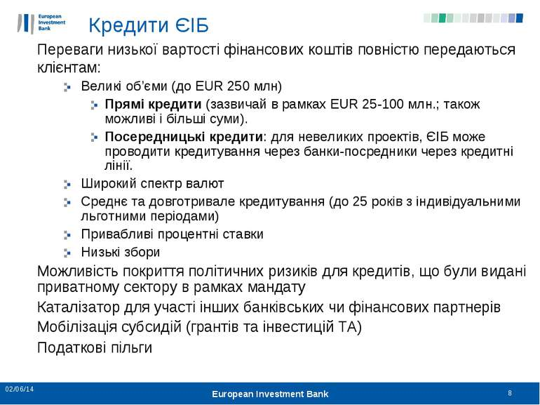 * * European Investment Bank Кредити ЄІБ Переваги низької вартості фінансових...