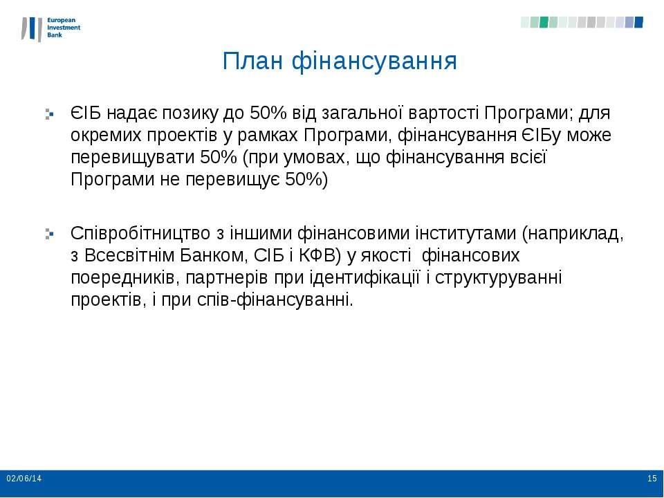 План фінансування ЄІБ надає позику до 50% від загальної вартості Програми; дл...