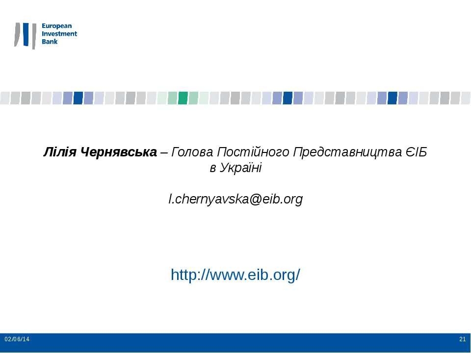 * * Лілія Чернявська – Голова Постійного Представництва ЄІБ в Україні l.chern...