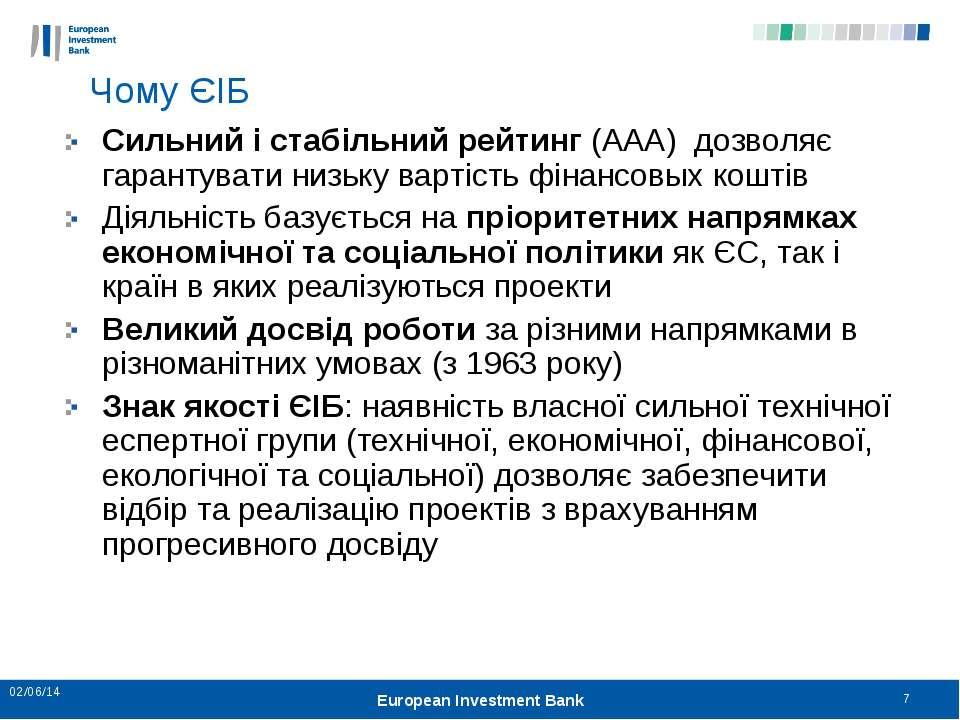 * * European Investment Bank Чому ЄІБ Сильний і стабільний рейтинг (ААА) дозв...