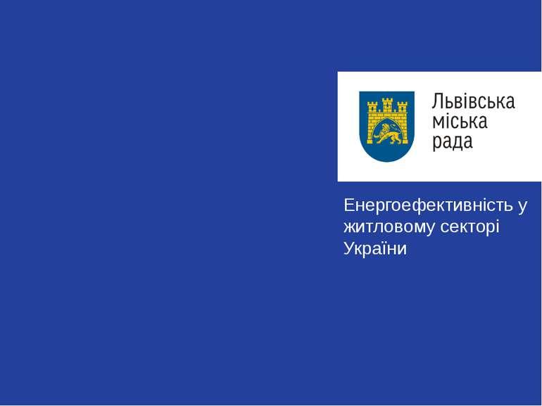 Енергоефективністьу житловомусекторі України