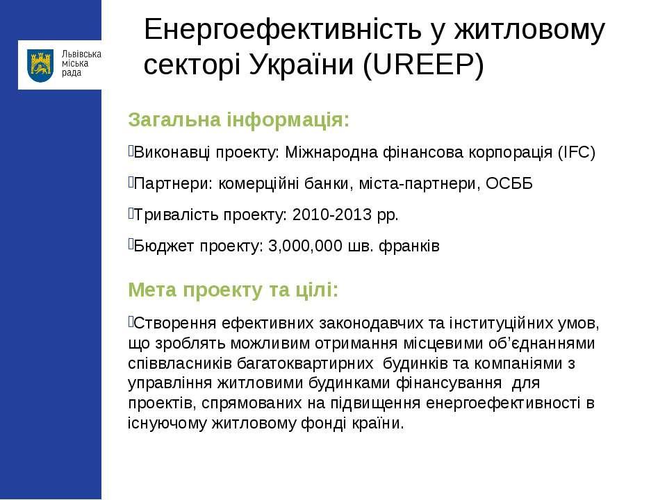 Енергоефективність у житловому секторі України (UREEP) Мета проекту та цілі: ...