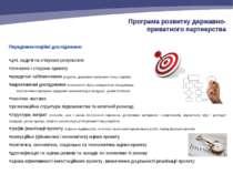 Передінвестиційні дослідження: цілі, задачі та очікувані результати оточення ...