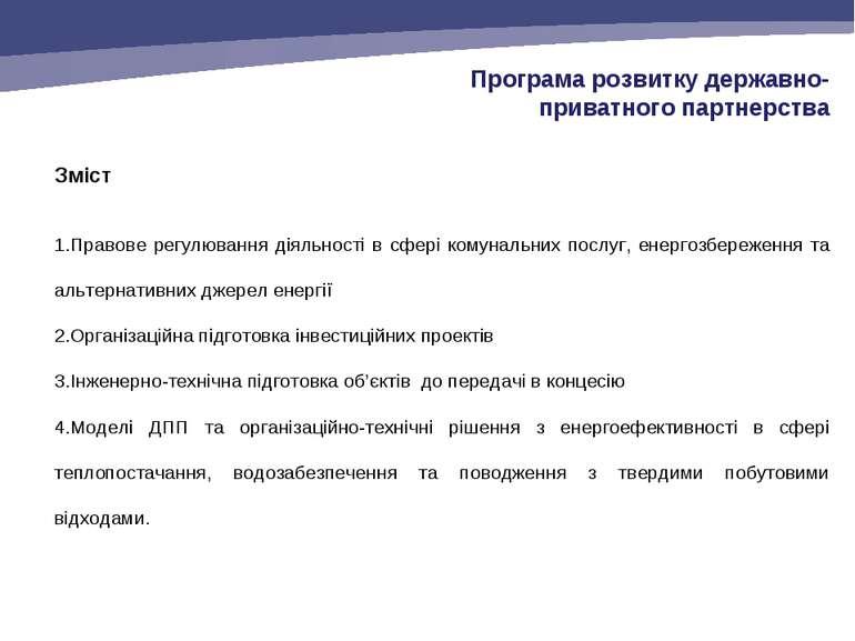 Зміст Правове регулювання діяльності в сфері комунальних послуг, енергозбереж...