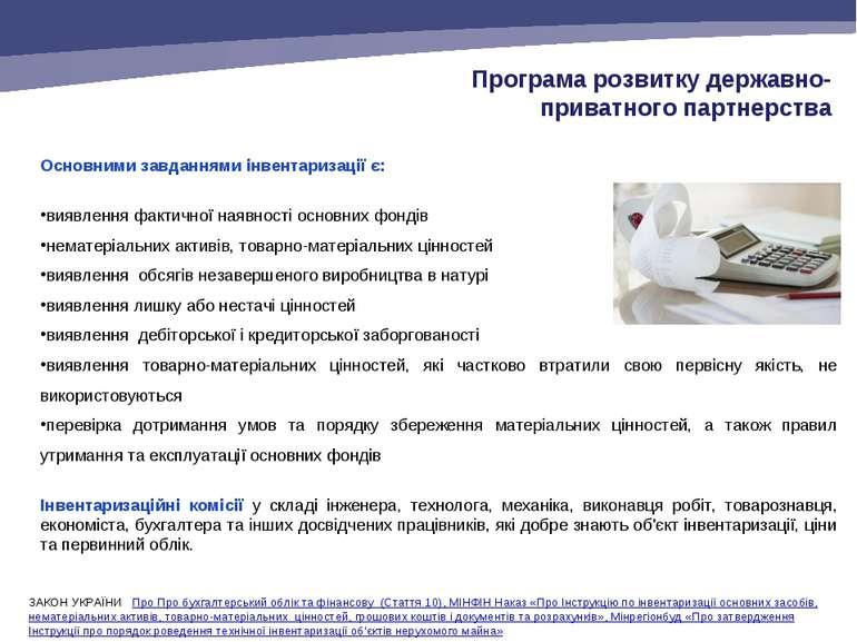 Основними завданнями інвентаризації є: виявлення фактичної наявності основних...