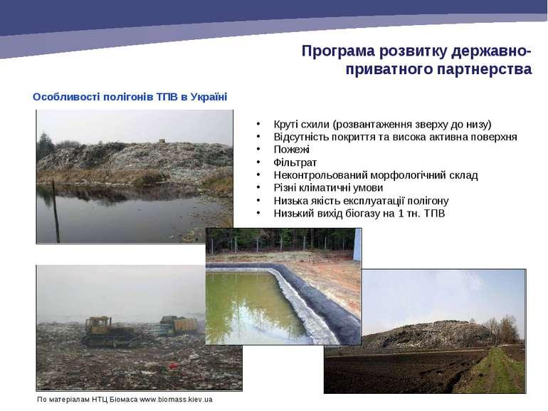 Особливості полігонів ТПВ в Україні Круті схили (розвантаження зверху до низу...