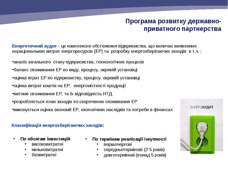 Енергетичний аудит - це комплексне обстеження підприємства, що включає виявле...